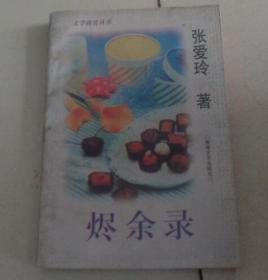烬余录:张爱玲散文精选(T)