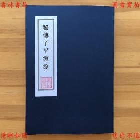 秘传子平渊源-撰者不详-清抄本(复印本)
