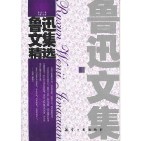 青少年纯美阅读:鲁迅文集精选