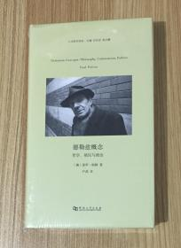 德勒兹概念:哲学、殖民与政治 Deleuzian Concepts: Philosophy, Colonization, Politics  9787564922757