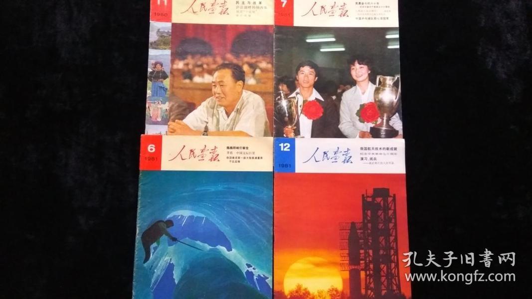 人民画报1980年11期1981年6,7,12期合售