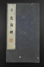 """《汉 孔宙碑》经折装一册全 拓本 全称《汉泰山都尉孔宙碑》,碑主孔宙,是孔子的第18世孙,是大名鼎鼎的""""建安七子""""之一的北海太守孔融的父亲。碑文称颂孔宙,价值不是很大,但其书法精美,是汉隶中的精品。"""