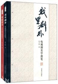 张子扬文选(套装共2册)