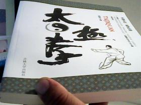 太极拳【代售】