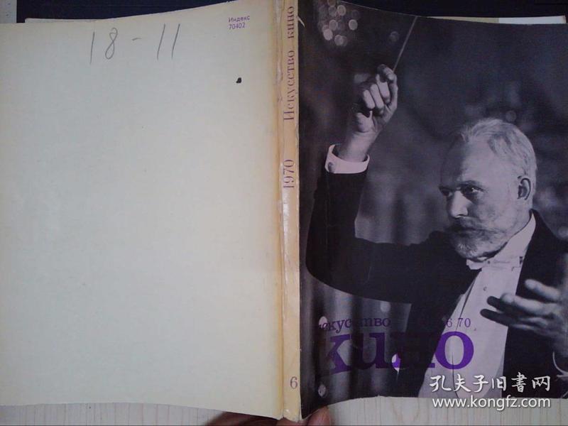 Искуссмво кино(1970.6)(详见图)