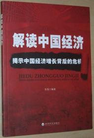 解读中国经济——揭示中国经济增长背后的危机