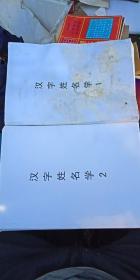 汉字姓名学 1.2 两本合售