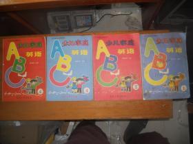 辽宁电视台讲座教材--少儿家庭英语(第1-4册)