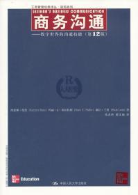 正版商务沟通——数字世界的沟通技能(2版)(工商管理经典译丛