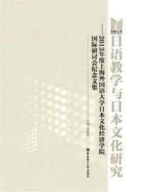 日语教学与日本文化研究:2013年度上海外国语大学日本文化经济学院国际研讨会纪念文集