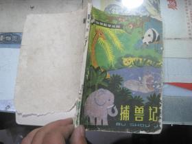 少年百科丛书:捕兽记