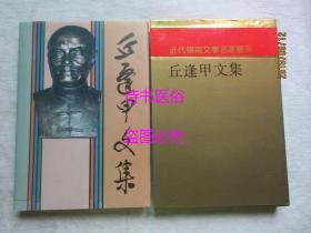丘逢甲文集——近代岭南文学名家书系(精装带函盒)