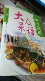 好学易做大众菜谱1000样