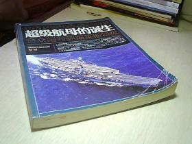 超级航母的诞生·海陆空天惯性世界 113  114
