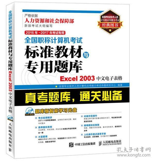 Excel 2003中文电子表格-全国职称计算机考试标准教材与专用题库-2016-2017年考试专用-(附光盘)