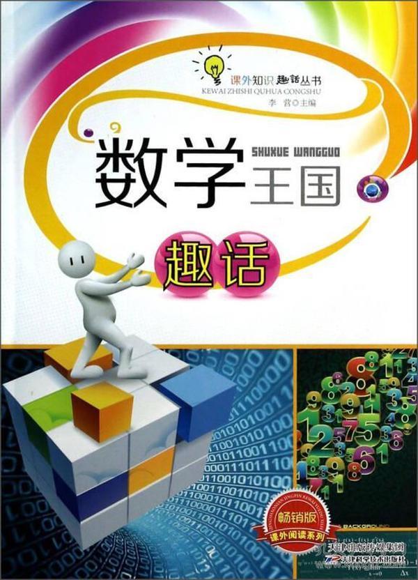 数学王国趣话(畅销版)/课外阅读系列/课外知识趣话丛书