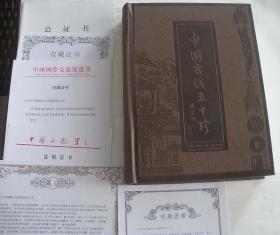 中國古錢五十珍(10開絨面精裝厚冊,歷代錢幣珍品五十余枚,高仿,2007年制作出版)包郵掛。詳見描述!