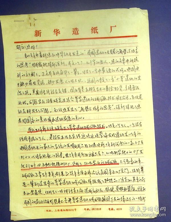 21011688 致轻工业部胡宗渊 新华造纸厂全性仁信札3页