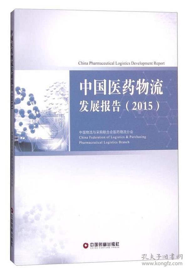 2015-中国医药物流发展报告