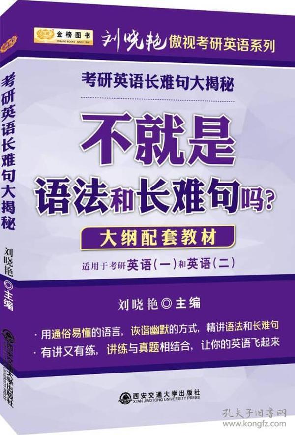 9787560569796A考研英语长难句大揭秘