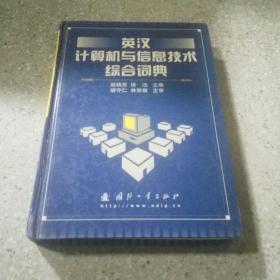 英汉计算机与信息技术综合词典(一版一印)