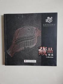 北京汽车博物馆藏品精选