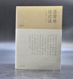 《苏雪林日记选(1948-1996)》(商务印书馆)