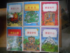 【动脑筋猜谜语故事】猜谜地牢、猜谜岛、猜谜火车、猜谜小镇、猜谜大山,猜谜学校【6本合售】