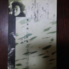 横光利一文集:春天的马车曲(无人使用过,品佳)一版一印