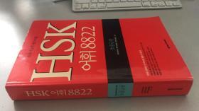 HSK词汇8822 (韩语版)