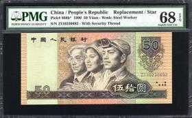 PMG评级币68分 第四套人民币 1990年 50元 90版50元 9050(补号劵)