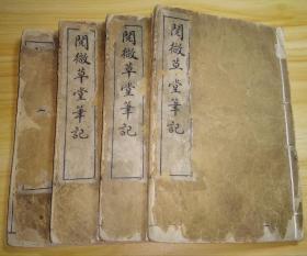 民國上海圖書集成局鑄鉛印《閱微草堂筆記》24卷4冊一套全