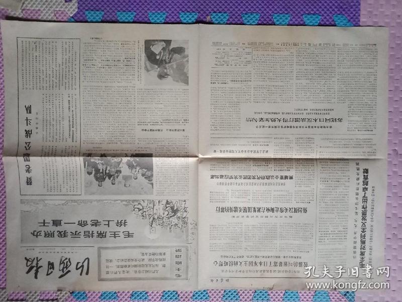【山西日报】1970年4月15日