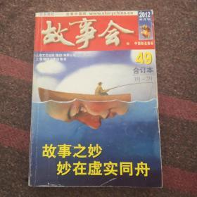 故事会 合订本 49 (1 -  2 月) 2012年