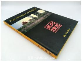 北京风情 中英双语 The wonder of beijing