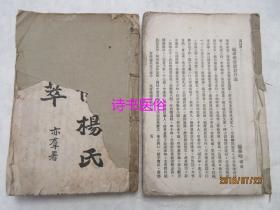 百侯杨氏文萃(卷中、下)2册——广东客家地方文献
