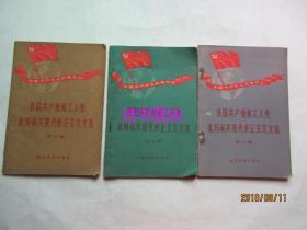 各国共产党和工人党批判南共现代修正主义文选 第三、五、六辑