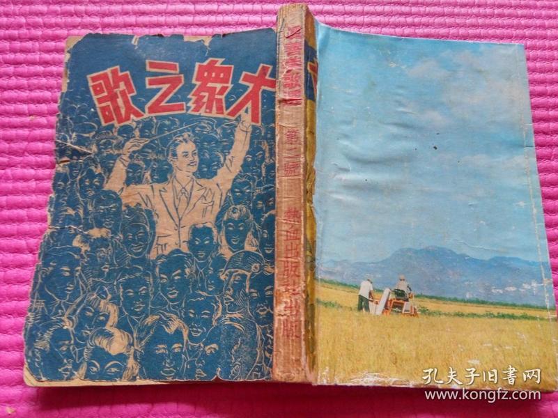 1948年 美女封面 袖珍《 真善美歌选》全一册220首含王人美、周旋、白虹、金溢、陈琦、姚莉等(如图)