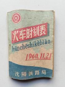 1960年沈阳铁路时刻表内有大量广告