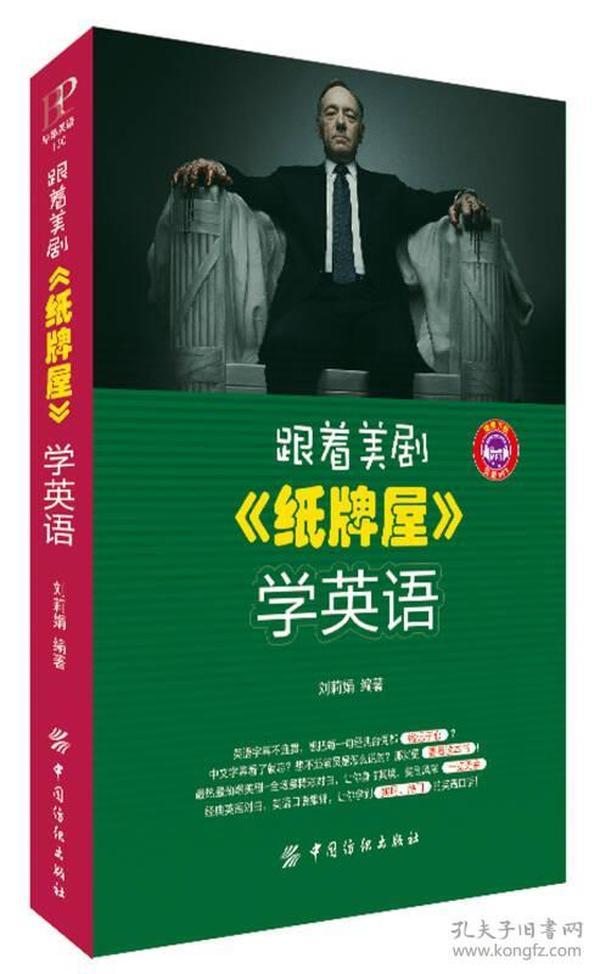 跟着美剧《纸牌屋》学英语