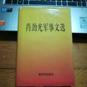 肖劲光军事文选(精装)