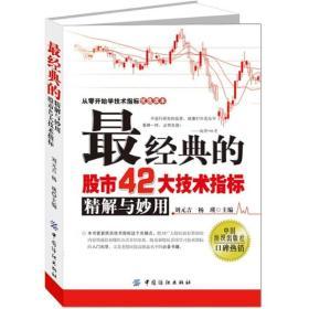 从零开始学技术指标优选读本:最经典的股市42大技术指标精解与妙