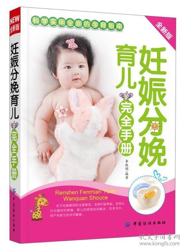 妊娠分娩育儿完全手册