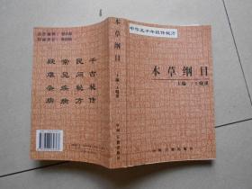 中华五千年祖传秘方--本草纲目