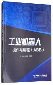 工业机器人操作与编程(ABB)