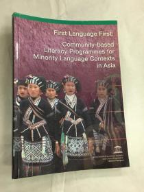 First language First:Community-based Literacy Programmes for Minority Language Contexts in Asia(英文书)