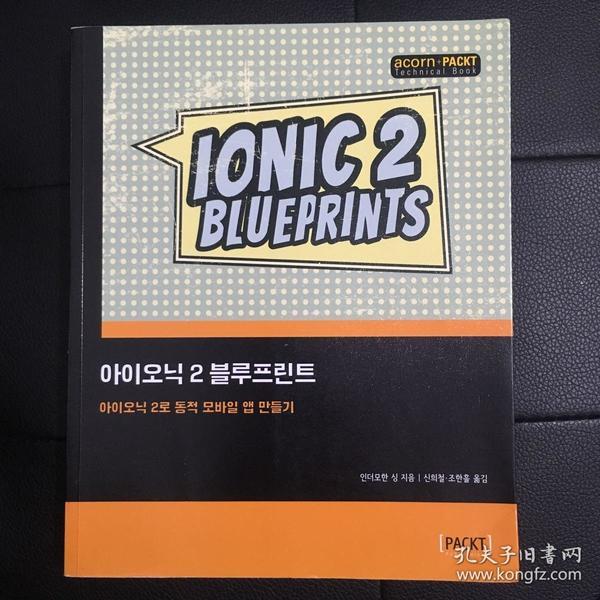 아이오닉2 블루프린트 IONIC2 BLUE PRINTS
