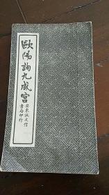 满洲国出版 老字帖 欧阳询九成宫 私藏品好 折叠装