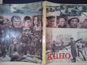 Искуссмво кино(1970.5)(详见图)