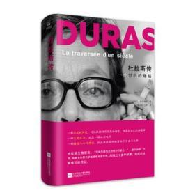 杜拉斯传:一个世纪的穿越